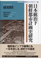 日本統治下朝鮮都市計画史研究