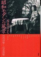 写真でよむ昭和モダンの風景-1935年-1940年