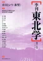 季刊 東北学 第17号