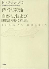 哲学原論/自然法および国家法の原理
