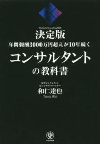 年間報酬3000万円超えが10年続くコンサルタントの教科書 - 決定版