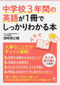 中学校3年間の英語が1冊でしっかりわかる本 - 大事なことだけギュッと凝縮!