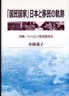 「国民国家」日本と移民の軌跡-沖縄・フィリピン移民教育史