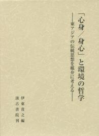 「心身/身心」と環境の哲学−東アジアの伝統思想を媒介に考える−