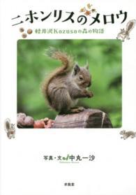 ニホンリスのメロウ - 軽井沢Kazusaの森の物語