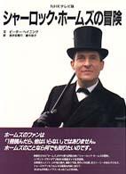 NHKテレビ版 シャーロック・ホームズの冒険