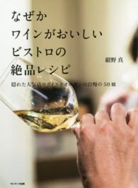 なぜかワインがおいしいビストロの絶品レシピ - 隠れた人気店ウグイス&オルガンの自慢の50皿