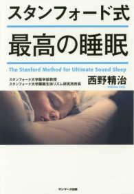 スタンフォ-ド式最高の睡眠