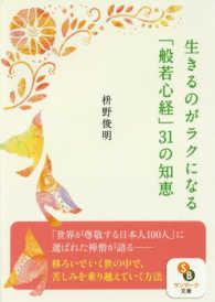 生きるのがラクになる「般若心経」31の知恵 サンマ-ク文庫