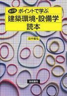 ポイントで学ぶ建築環境・設備学読本 第2版