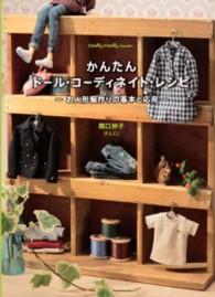 かんたんド-ル・コ-ディネイト・レシピ - お人形服作りの基本と応用 Dolly・dolly books