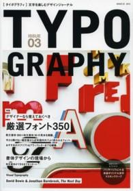 タイポグラフィ <ISSUE 03(2013)>  - 文字を楽しむデザインジャ-ナル 特集:厳選フォント350