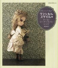 クラシカルスタイルのド-ル・コ-ディネイト・レシピ Dolly・dolly books