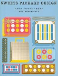 スイ-ツ・パッケ-ジ・デザイン - 洋菓子・和菓子の美しい包み方