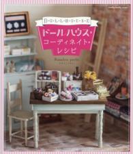 ド-ルハウス・コ-ディネイト・レシピ Dolly・dolly books