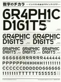 数字のチカラ - インパクトのあるデザインアイデア