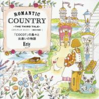 ROMANTIC COUNTRY <3番目の物語>  「COCOT」の島々と出逢いの物語