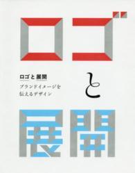 ロゴと展開 - ブランドイメ-ジを伝えるデザイン