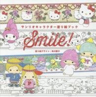 SMILE! - サンリオキャラクタ-塗り絵ブック
