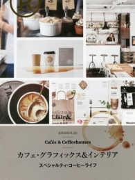 カフェ・グラフィックス&インテリア - スペシャルティ・コ-ヒ-ライフ