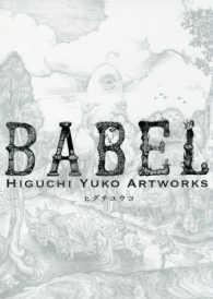 初回限定版BABEL - HIGUCHI YUKO ARTWORKS