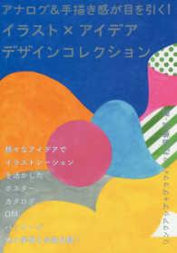 イラスト×アイデアデザインコレクション - アナログ&手描き感が目を引く!