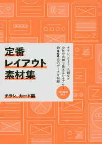 定番レイアウト素材集 チラシ、カ-ド編 - CD-ROM付き
