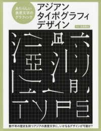 アジアンタイポグラフィデザイン - あたらしい表意文字のグラフィック