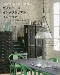 ヴィンテ-ジインダストリアル・インテリア - マシ-ンエイジの家具と暮らす