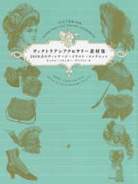 ヴィクトリアンアクセサリ-素材集 - 2020点のヴィンテ-ジ・イラスト・コレクション