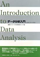 データ分析入門