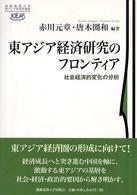 慶應義塾大学東アジア研究所叢書 東アジア経済研究のフロンティア