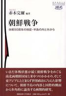 慶應義塾大学東アジア研究所叢書 朝鮮戦争
