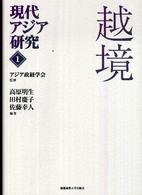 現代アジア研究