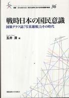 戦時日本の国民意識-国策グラフ誌『写真週報』とその時代