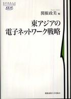 慶應義塾大学東アジア研究所叢書 東アジアの電子ネットワーク戦略