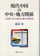 現代中国の中央・地方関係