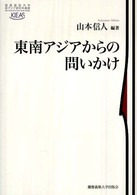 慶應義塾大学東アジア研究所叢書 東南アジアからの問いかけ