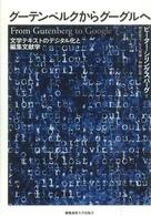 グーテンベルクからグーグルへ ―文学テキストのデジタル化と編集文献学