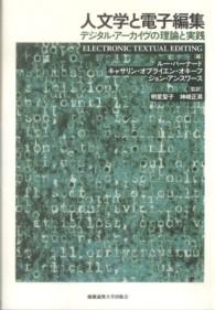 人文学と電子編集―デジタル・アーカイヴの理論と実践