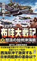 布哇(ハワイ)大戦記〈2〉怒濤の加州沖海戦 (RYU NOVELS)