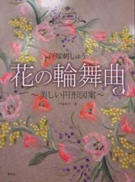 花の輪舞曲 - 美しい円形図案