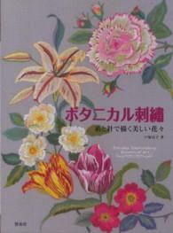 ボタニカル刺繍 - 糸と針で描く美しい花々