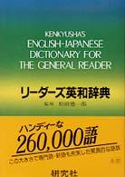 リーダーズ英和辞典