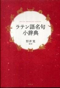 ラテン語名句小事典