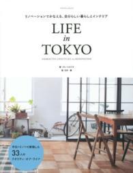 LIFE in TOKYO - リノベ-ションでかなえる、自分らしい暮らしとインテ エクスナレッジムック