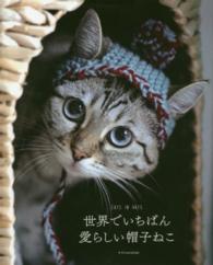 世界でいちばん愛らしい帽子ねこ