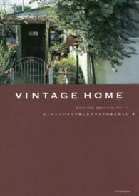 ビンテ-ジハウスで楽しむスタイルのある暮らし <2>  - VINTAGE HOME 築87年の洋館、縁側のある平屋、米軍ハウス…