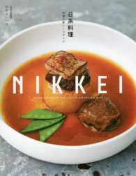日系料理 - 和食の新しいスタイル