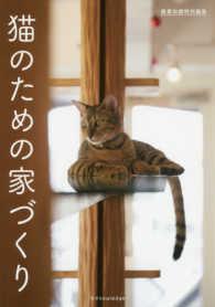 猫のための家づくり - 建築知識特別編集